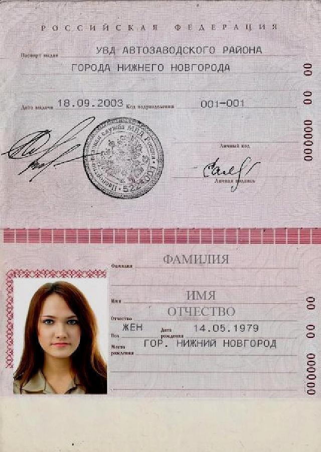 Копия паспорта: можно предоставлять или нет? 2
