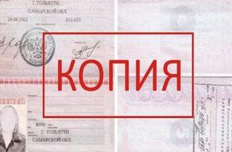Копия паспорта: можно предоставлять или нет? 6