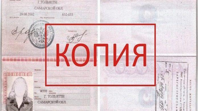 Копия паспорта: можно предоставлять или нет? 1