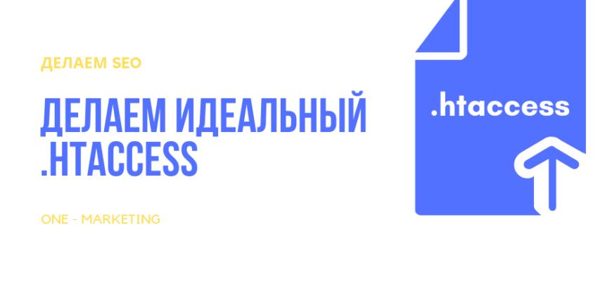 Делаем правильный .htaccess для WordPress. Подробное руководство по настройке редиректов, защиты и оптимизации WP 1