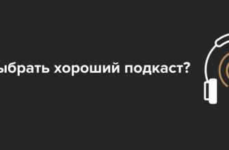 Apple опубликовал подборку лучших российских подкастов за 2019 год 10