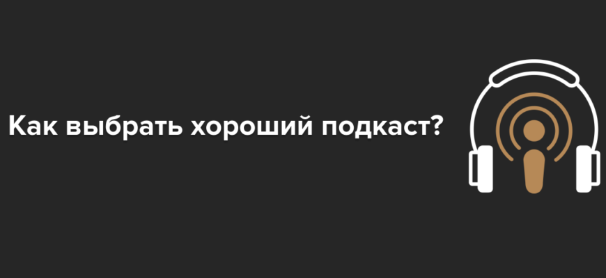 Apple опубликовал подборку лучших российских подкастов за 2019 год 1