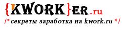 Заработок на Kwork.ru: секреты и хитрости заработка